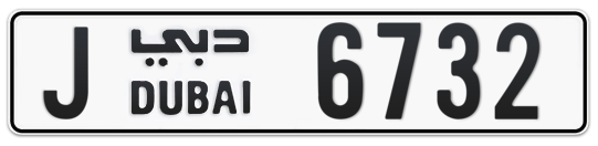 J 6732 - Plate numbers for sale in Dubai