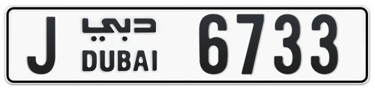 J 6733 - Plate numbers for sale in Dubai