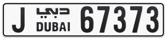 J 67373 - Plate numbers for sale in Dubai