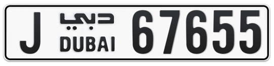 J 67655 - Plate numbers for sale in Dubai