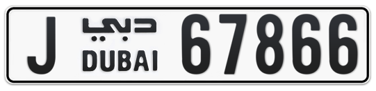 J 67866 - Plate numbers for sale in Dubai