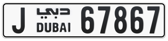 J 67867 - Plate numbers for sale in Dubai