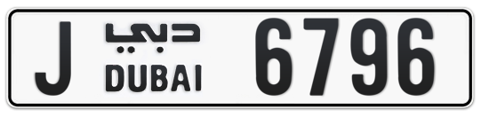 J 6796 - Plate numbers for sale in Dubai