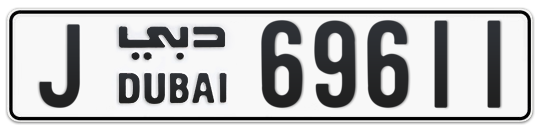 J 69611 - Plate numbers for sale in Dubai