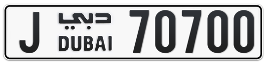 J 70700 - Plate numbers for sale in Dubai