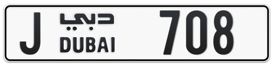 J 708 - Plate numbers for sale in Dubai