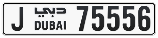 J 75556 - Plate numbers for sale in Dubai