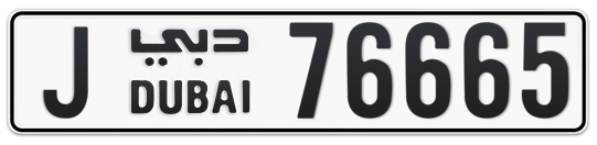J 76665 - Plate numbers for sale in Dubai