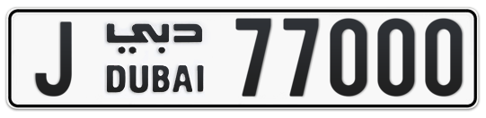 J 77000 - Plate numbers for sale in Dubai