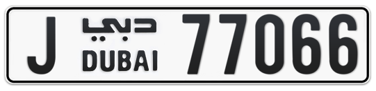 J 77066 - Plate numbers for sale in Dubai