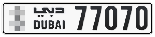 * 77070 - Plate numbers for sale in Dubai