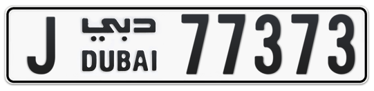 J 77373 - Plate numbers for sale in Dubai