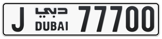 J 77700 - Plate numbers for sale in Dubai
