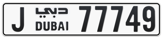 J 77749 - Plate numbers for sale in Dubai