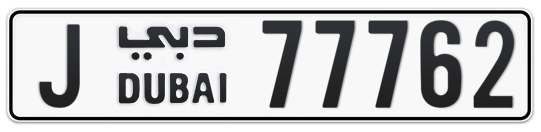 J 77762 - Plate numbers for sale in Dubai