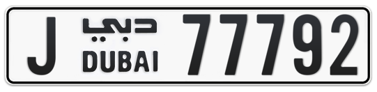 J 77792 - Plate numbers for sale in Dubai