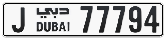 J 77794 - Plate numbers for sale in Dubai