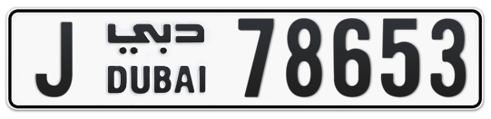 J 78653 - Plate numbers for sale in Dubai