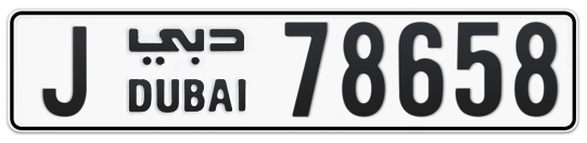 J 78658 - Plate numbers for sale in Dubai