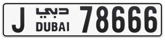 J 78666 - Plate numbers for sale in Dubai