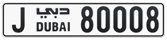 J 80008 - Plate numbers for sale in Dubai