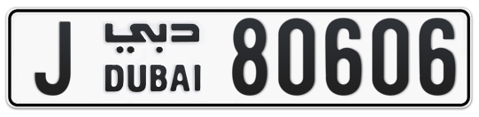 J 80606 - Plate numbers for sale in Dubai