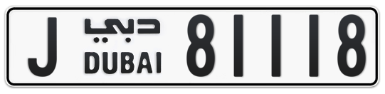 J 81118 - Plate numbers for sale in Dubai