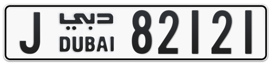 J 82121 - Plate numbers for sale in Dubai