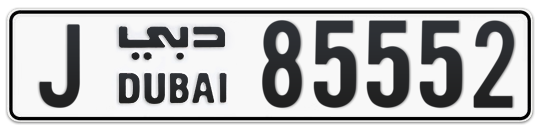J 85552 - Plate numbers for sale in Dubai