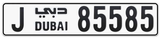 J 85585 - Plate numbers for sale in Dubai