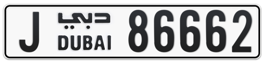 J 86662 - Plate numbers for sale in Dubai