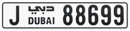 J 88699 - Plate numbers for sale in Dubai