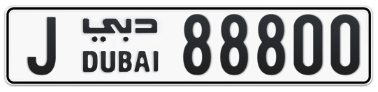 J 88800 - Plate numbers for sale in Dubai