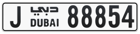 J 88854 - Plate numbers for sale in Dubai