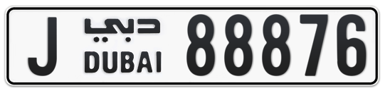 J 88876 - Plate numbers for sale in Dubai