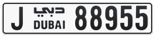 J 88955 - Plate numbers for sale in Dubai