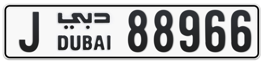 J 88966 - Plate numbers for sale in Dubai