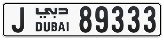 J 89333 - Plate numbers for sale in Dubai