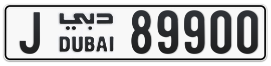 J 89900 - Plate numbers for sale in Dubai