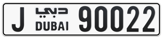 J 90022 - Plate numbers for sale in Dubai