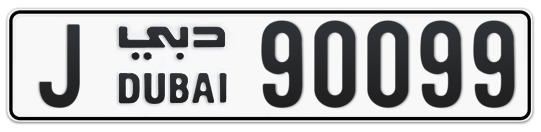J 90099 - Plate numbers for sale in Dubai