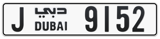 J 9152 - Plate numbers for sale in Dubai