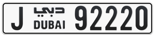 J 92220 - Plate numbers for sale in Dubai