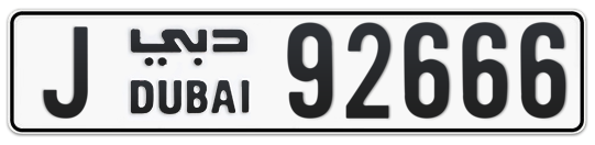 J 92666 - Plate numbers for sale in Dubai