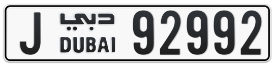 J 92992 - Plate numbers for sale in Dubai
