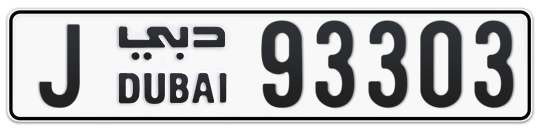 J 93303 - Plate numbers for sale in Dubai