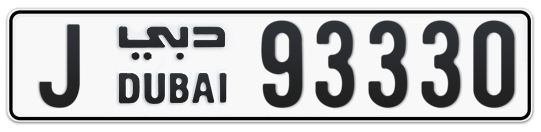 J 93330 - Plate numbers for sale in Dubai