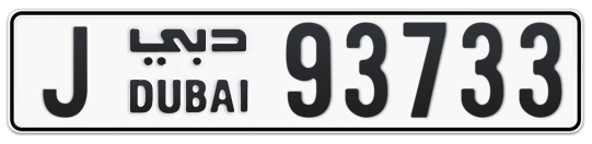 J 93733 - Plate numbers for sale in Dubai