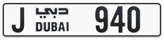 Dubai Plate number J 940 for sale on Numbers.ae