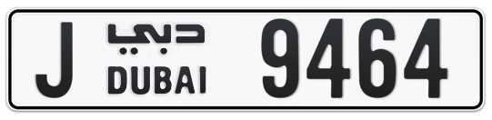 J 9464 - Plate numbers for sale in Dubai